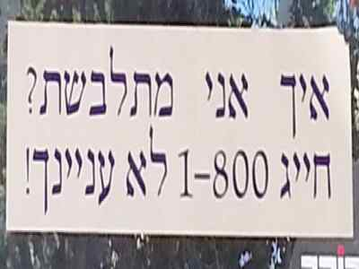 Closeup - how am I dressed? Call 1-800-none-of-your-business! Israel bus stop sign 7-2014