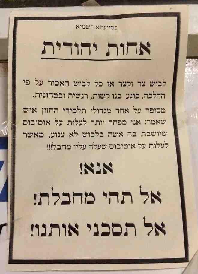 Modesty Poster Jerusalem 7-18-2014 Tight Short skirts %22do not be a terrorist!%22