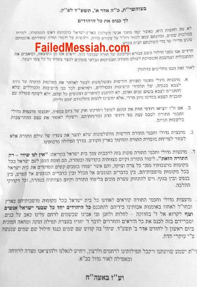 Haredi rabbis joint ban on yeshiva students serving in IDF 2-24-2014