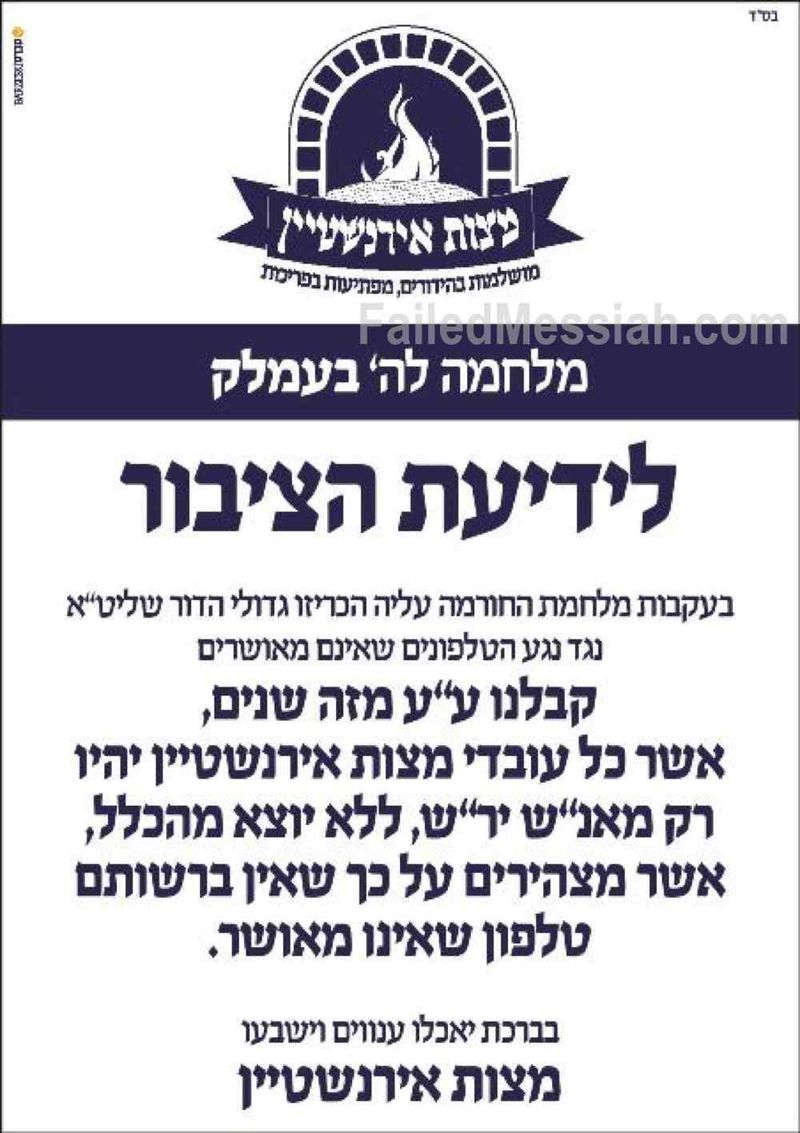 Smartphone users banned from baking matzoh 3-2014