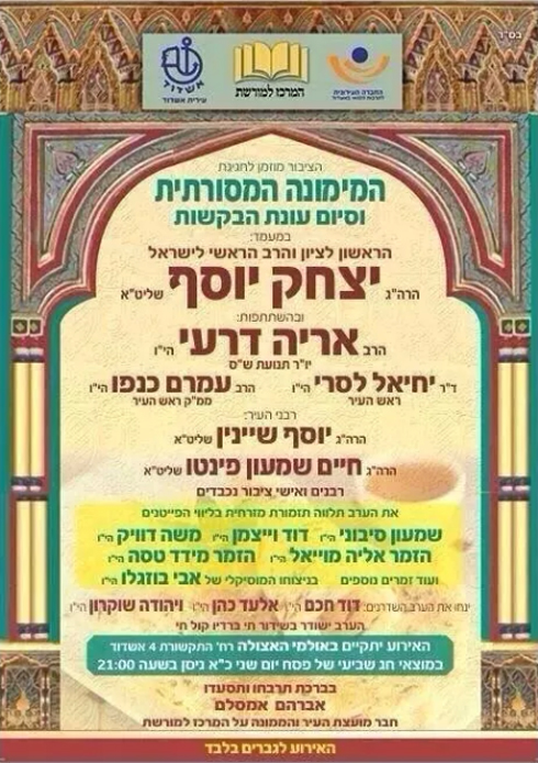 Gender segregated Shas-City of Ashdod Mimouna celbration poster 4-22-2014