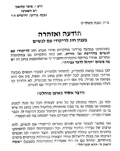 Rabbi Isser Klonsky poster against dance teacher Nurit melamed ('lesbian)