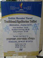 Defaced welcome sing Conservative Synagogue Jerusalem 5-2014