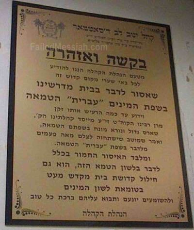 Satmar shul REQUEST AND WARNING says %22It is forbidden to speak in our Beis Hamidrash in the impure sectarian Hebrew language%22 closeup