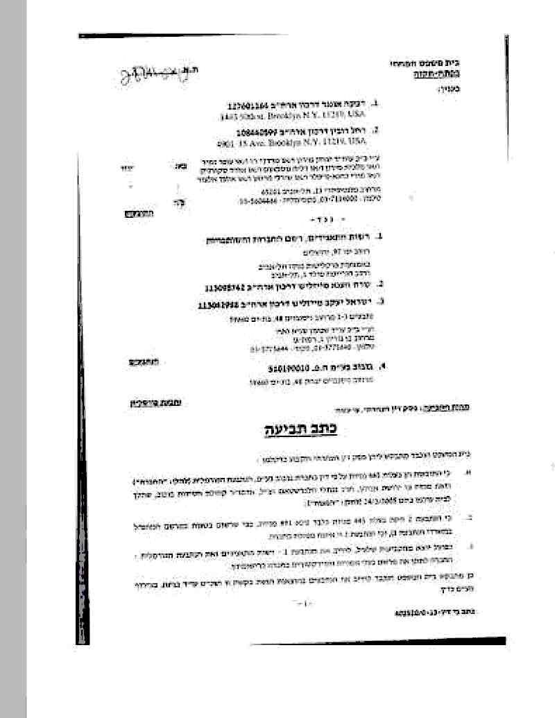 Bobov court case Israel 8-25-2014