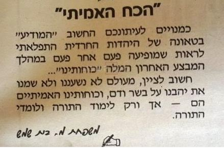 Letter to Hamodia don't call IDF soldiers %22our forces%22 only Torah is our force