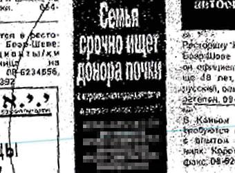 Organ Trafficking Israel Ad (in Russian)