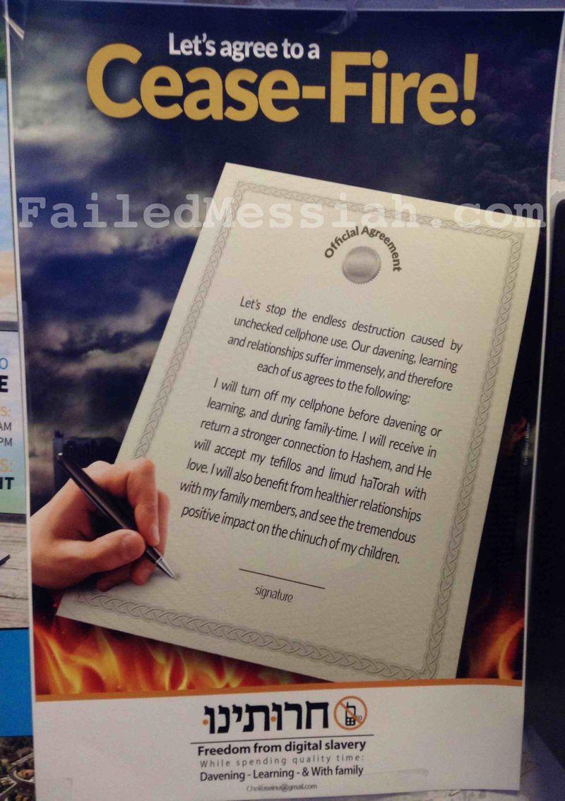 Haredi Cease fire cellphone ad 8-2014