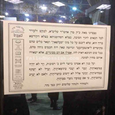 No owner of Internet connected cellphone can enter - sign at Bobov 48 sukka in Borough Part 10-2014