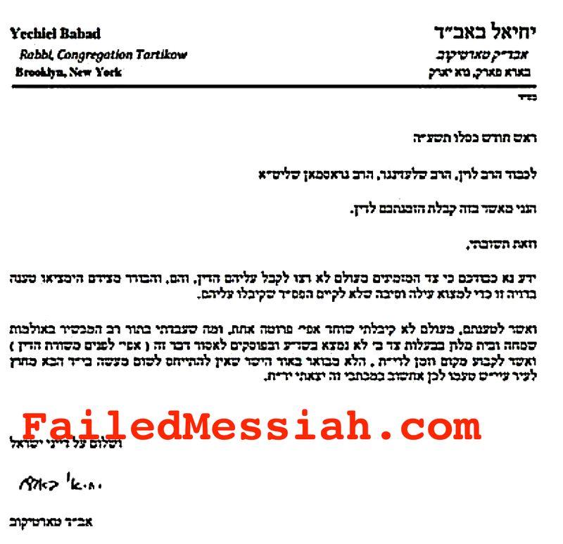 V succession beit din 11-23-2014