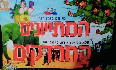 Haredi Hanukkah anti-haredi soldiers cartoon poster 12-2014
