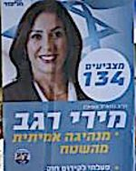 Miri Regev campaign sign