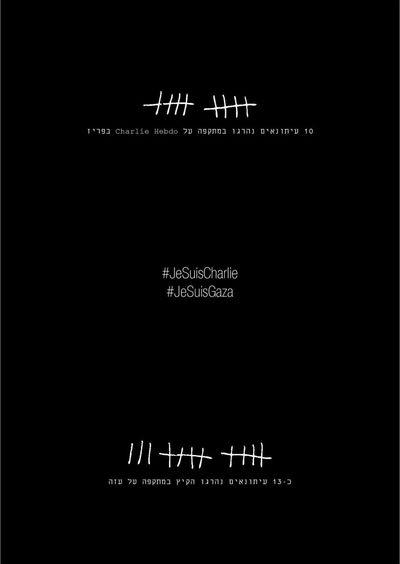 Ha'aretz cartoon in memory of the Charlie Hebdo journalists murdered in Paris terror attack 1-11-2015