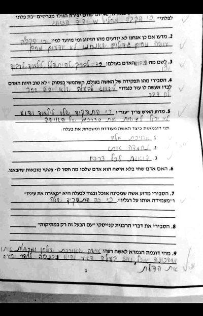 Israeli school quiz 2-25-2015 color adjusted