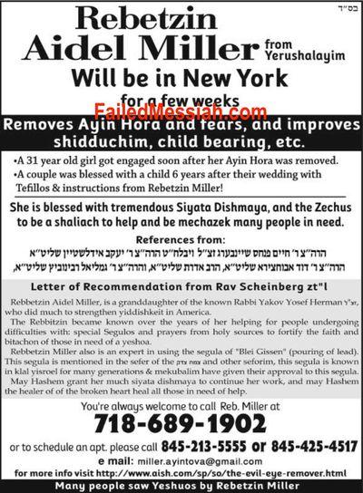 Rebitzin Aidel Miller poster email 2-26-2015 watermarked