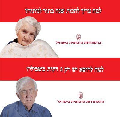 Israel Medical Association ads woman's banned in Jerusalem 2-27-2015