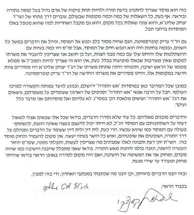 Rabbi Shmuel Kamentsky Aish HaTorah Letter 3