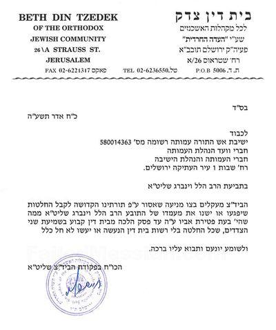 Edah Haredit letter re- Aish HaTorah dispute 2-2015 copy