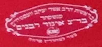 Haredi hechsher on kosher cigarette gum 4-2015 Eli's Bagels Monsey