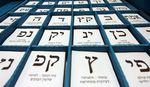Israeli ballots