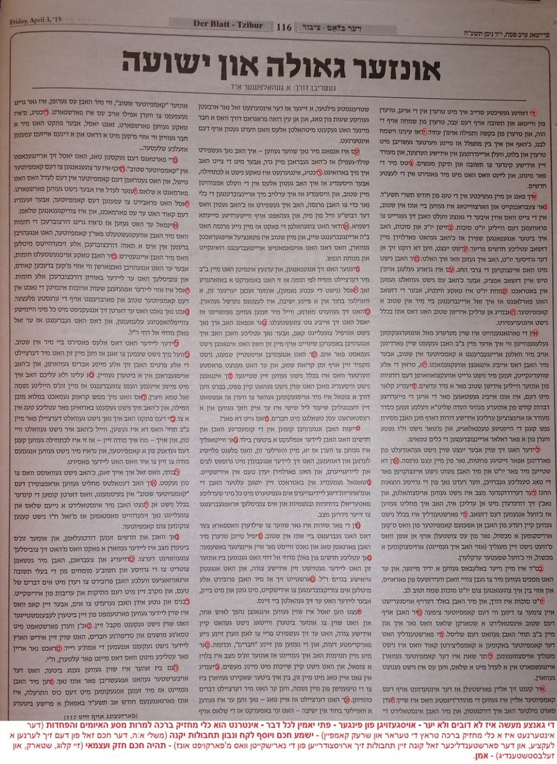 Spoof evils of Internet story that tricked Der Blatt, Der Yid with secret message highlighted 4-20-2015