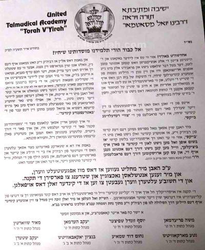 Satmar yeshiva bans 2 wheeler bikes 4-23-2015