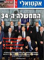 Shas Actually newspaper front cover 3 female cabinet ministers removed5-2015 annotiated