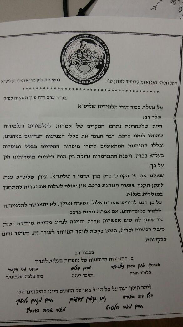 Belz hasidic rabbis London England Ban on Women Driving Expel Children if Violated 5-18-2015