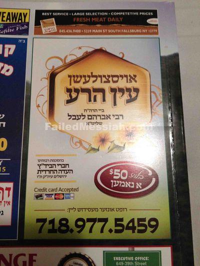 Rabbi Avraham Level (Leibel?) remove evil eye $50 per name 6-2015