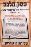 New Square Skvere Dyan Rabbi Steinmet rules okay to destroy a neighbor's iPhone, you don't have to pay compensation 8-2015