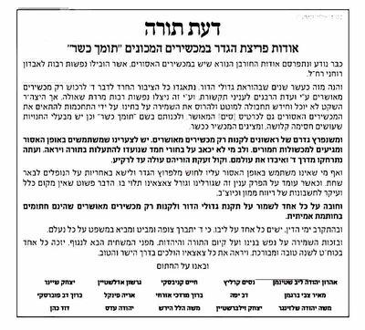 Haredi new smartphone ban Bnei Brak 8-2015