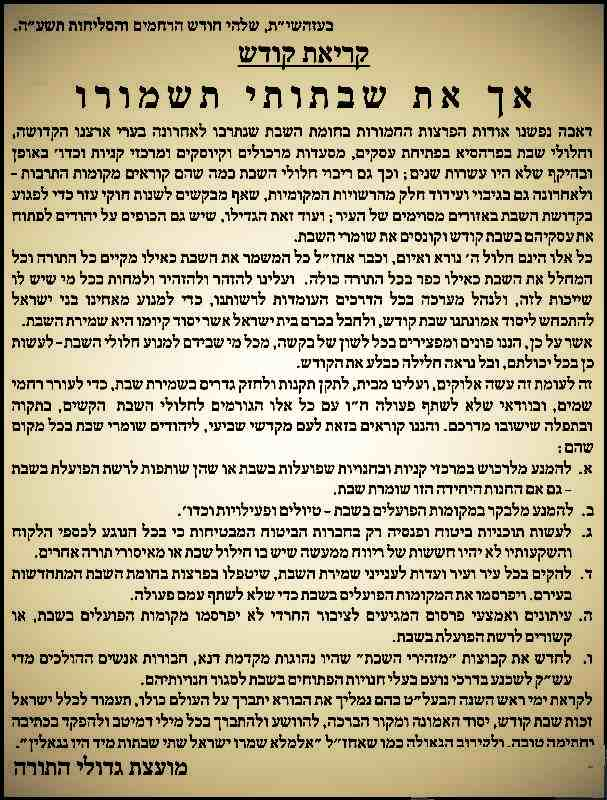 Agudat Israel Council of Torah Sages (Israel) Shabbat Desecration Warning 8-31-2015