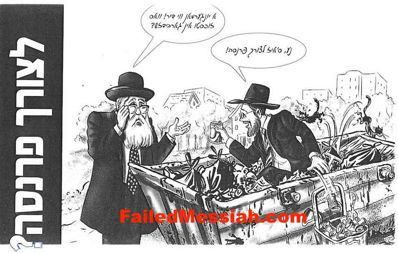 Haredi anti-technology cartoon flyer 9-2015