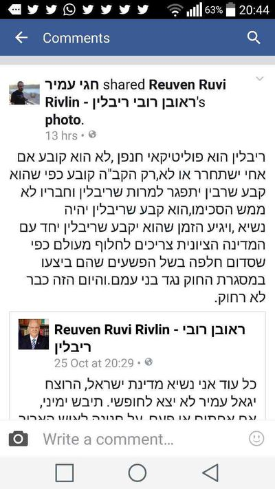 Hagai Amir Facebook post threatening to kill Rivlin 10-2015
