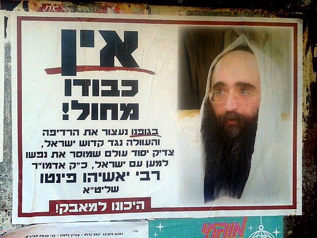 Defend Rabbi Yoshiyahu Yosef Pinto's honor with your very bodies, haredi wall poster 11-2015