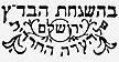 Badatz Yerushalayim logo