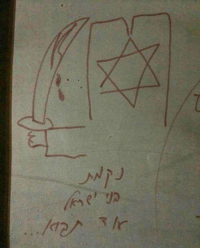 Anti-Christian slur, threat of violence Dormition Abbey Jerusalem 1-17-2016