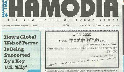Hamodia 9-18-2014 Rabbi Chaim Kanievsky letter gaianst cellphones Rosh Hashana Day of Judgement