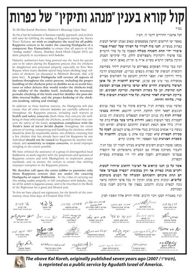 Agudah kol korei on kapparot reissued 9-2014