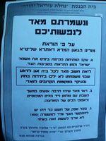 Bring cellphone on Shabbos Rabbi Fuchs Nachlas Azriel Ramot