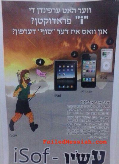 ISof i.e., Eisav. equals iPone