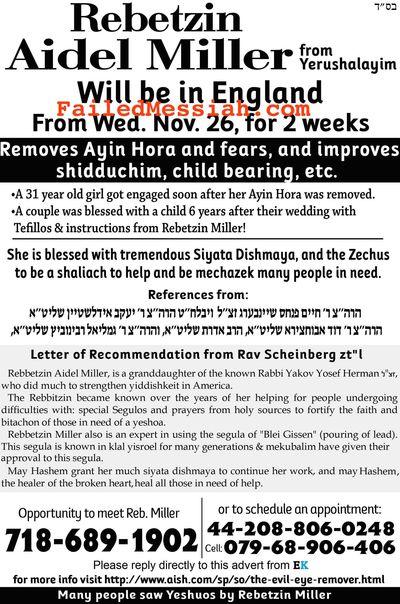 Rebbetzin Aidel Miller poster 11-2014
