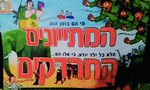 Haredi Hanukkah anti-haredi soldiers cartoon poster 12-2014
