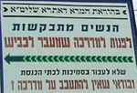 Women Move To The Other Side Of The Street Beit Shemesh Sign 12-21-2011