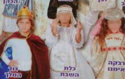 Purim costume ad blurred faces little girls Beit Shemesh 2-2-2012 b