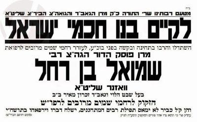 Pray for Rabbi Shmuel Halevi Wosner