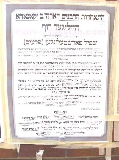 Hisachdus Rabbis (Williamsburg) Ban Choel Hamoed plays due to immdoesty, women going to see them3-24-2015