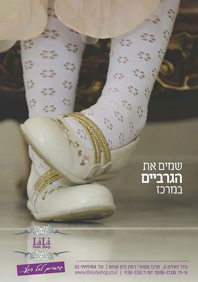 Ad banned by 2 haredi newspapers in Beit Shemesh 3-2015
