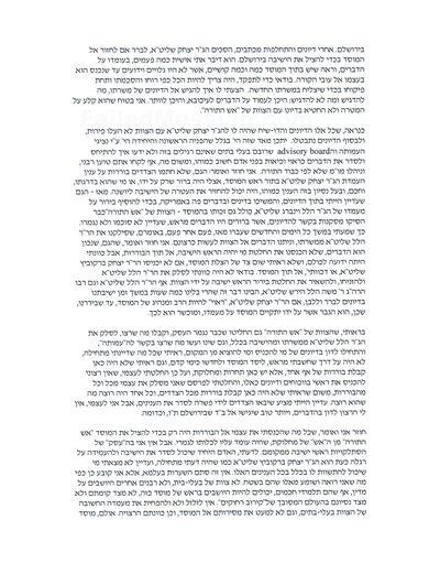 Rabbi Shmuel Kamentsky Aish HaTorah Letter 2