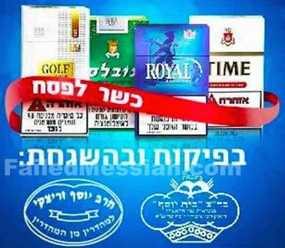 Kosher for Passover mehadrin cigarettes Israel 4-2015 watermarked